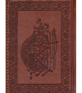 کتاب قرآن کریم بدون ترجمه چرم