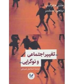 کتاب تغییر اجتماعی و نوگرایی