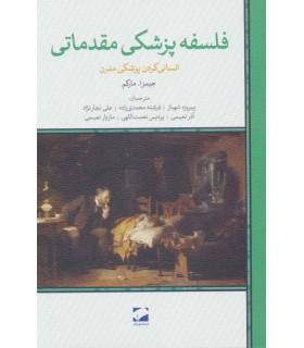 کتاب فلسفه پزشکی مقدماتی انسانی کردن پزشکی مدرن
