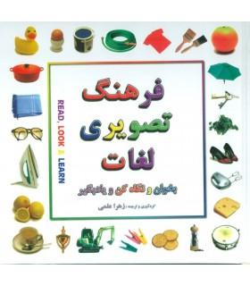 کتاب فرهنگ تصویری لغات بخوان و نگاه کن و یادبگیر 2 زبانه گلاسه