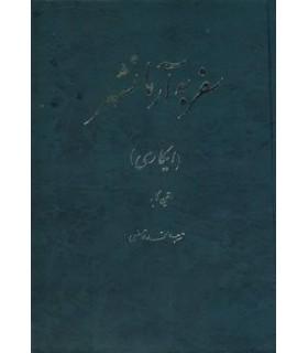 کتاب سفر به آرمانشهر