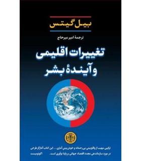 کتاب تغییرات اقلیمی و آینده بشر