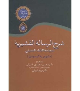 کتاب شرح الرساله القشیریه گیشودراز