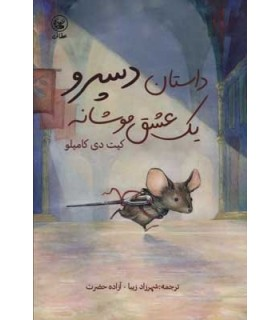 کتاب استان دسپرو یک عشق موشانه