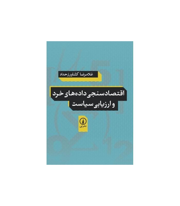 کتاب اقتصادسنجی داده های خرد و ارزیابی سیاست