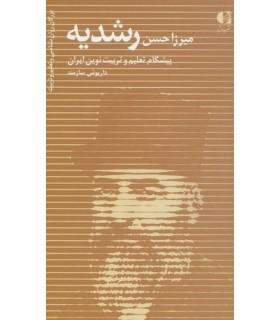 کتاب میرزا حسن رشدیه پیشگام تعلیم و تربیت نوین ایران