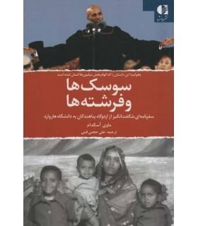 کتاب سوسک ها و فرشته ها سفرنامه ای شفت انگیز از ادوگاه پناهندگان به دانشگاه هاروارد