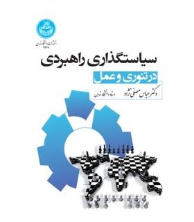 کتاب سیاستگذاری راهبردی در تئوری و عمل