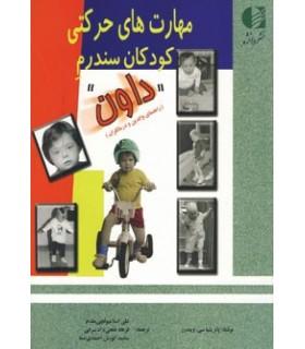 کتاب مهارت های حرکتی کودکان سندم داون