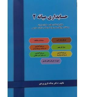 کتاب حسابداری میانه 2