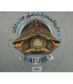 کتاب دایره المعارف مصور جانداران