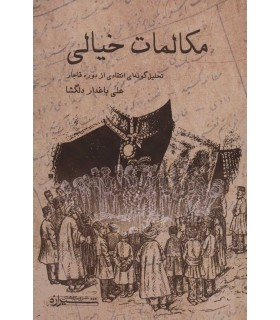 کتاب مکالمات خیالی تحلیل گونه ای انتقادی از دوره قاجار