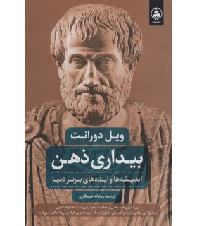 کتاب بیداری ذهن اندیشه ها و ایده های برتر دنیا