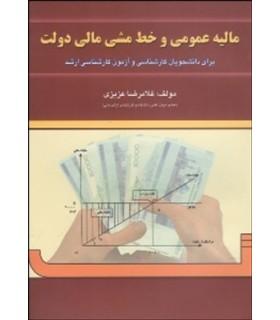 کتاب مالیه عمومی وخط مشی دولت ها