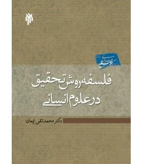 کتاب فلسفه روش تحقیق در علوم انسانی