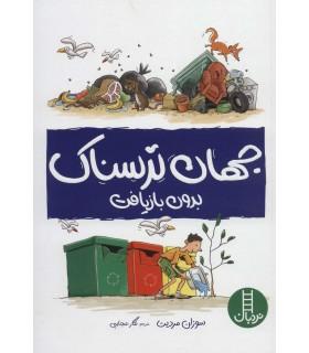 کتاب جهان ترسناک بدون بازیافت گلاسه