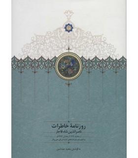 کتاب روزنامه خاطرات ناصر الدین شاه قاجار 9 از محرم 1291تا رمضان 1293ق