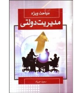 کتاب مباحث ویژه مدیریت دولتی