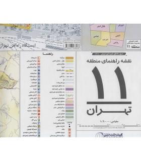 کتاب نقشه راهنمای منطقه 11تهران کد 1311 گلاسه