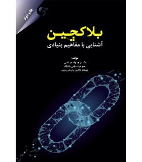 کتاب بلاکچین آشنایی با مفاهیم بنیادی