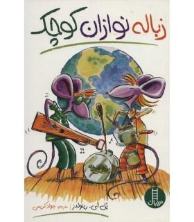 کتاب زباله نوازان کوچک