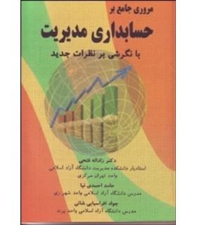 کتاب مروری جامع بر حسابداری مدیریت