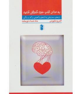 کتاب به ندای قلب خود گوش دهید رازهای دست یابی به آرامش و و کامیابی رد کار و زندگی