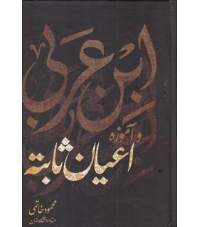 کتاب ابن عربی و آموزه اعیان ثابته
