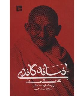 کتاب افسانه گاندی نافرمانی مدنی