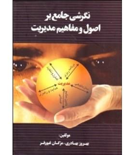 کتاب نگرشی جامع بر اصول ومفاهیم مدیریت