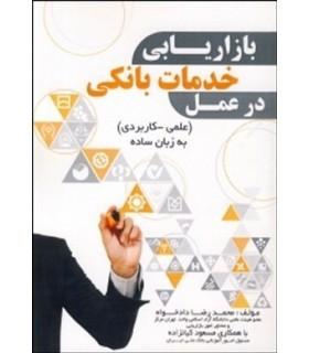 کتاب بازاریابی خدمات بانکی درعمل