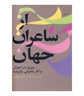 کتاب از شاعران جهان سیری در احوال و آثار شاعران ایرانی برگزیده