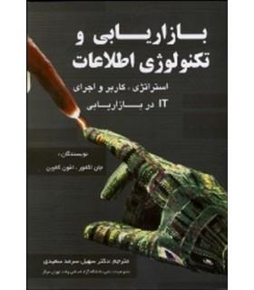 کتاب بازاریابی و تکنولوژی اطلاعات