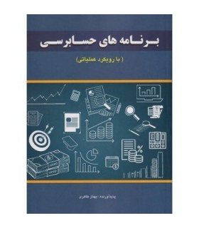 کتاب برنامه های حسابرسی با رویکرد عملیاتی