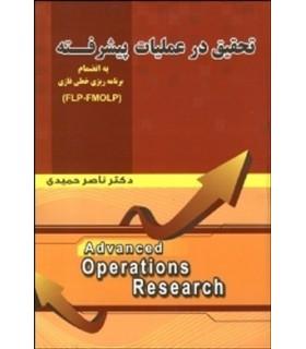 کتاب تحقیق در عملیات پیشرفته
