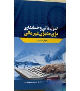 کتاب اصول مالی و حسابداری برای مدیران غیرمالی