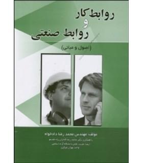 کتاب روابط کاروروابط صنعتی