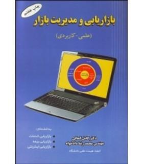کتاب بازاریابی ومدیریت بازار
