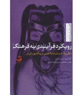 کتاب رویکرد فرآیندی به فرهنگ نظریه انسان شناختی ویکتور ترنر انسان شناخت 23
