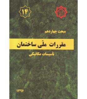 کتاب مقررات ملی ساختمان مبحث چهاردهم تاسیسات مکانیکی