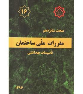 کتاب مقررات ملی ساختمان مبحث شانزدهم تاسیسات بهداشتی