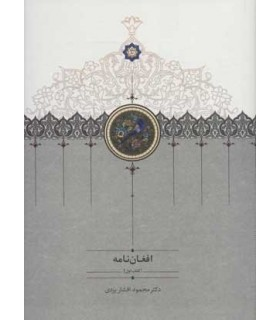 کتاب افغان نامه 3 جلدی