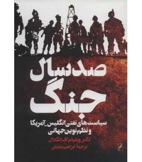 کتاب صد سال جنگ سیاست های نفتی انگلیس آمریکا و نظم نوین جهانی