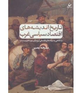 کتاب تاریخ اندیشه های اقتصاد سیاسی غرب با نگاهی به بنیاد های فلسفی آن در قرن نوزدهم و بیستم