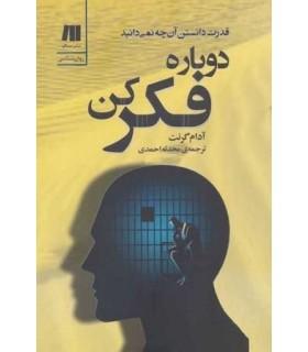 کتاب دوباره فکر کن قدرت دانستن آن چه نمیدانید کتابی برای زندگی بهتر