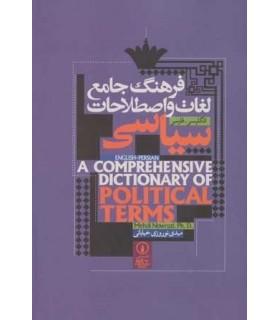 کتاب فرهنگ جامع لغات و اصطلاحات سیاسی انگلیسی فارسی 2 زبانه
