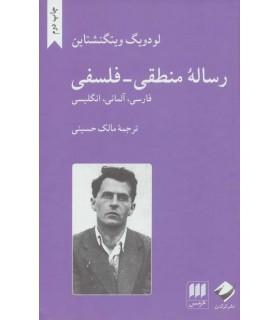 کتاب رساله منطقی فلسفی