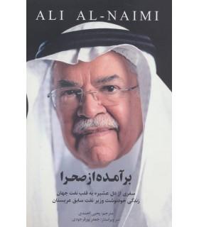 کتاب برآمده از صحرا سفری از دل عشیره به قلب نفت جهان زندگی خودنوشت وزیر نفت سابق عربستان