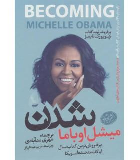 کتاب شدن میشل اوباما 3جلدی با قاب