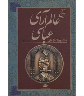 کتاب تاریخ عالم آرای عباسی 2 جلدی